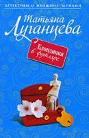 Татьяна Луганцева Блондинка в футляре 978-5-699-34747-6