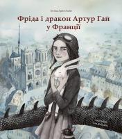 Кобе Прегл Тетяна Фріда і дракон Артур Гай у Франції 978-617-7537-27-3