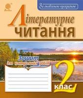 Будна Наталя Олександрівна Літературне читання : зошит для контрольних робіт : 2 кл. За оновленою програмою 978-966-10-4961-0