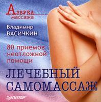 Владимир Васичкин Лечебный самомассаж. 80 приемов неотложной помощи 978-5-388-00698-1