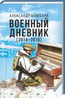 Мамалуй Александр Военный дневник (2014-2015) 978-966-03-7467-6
