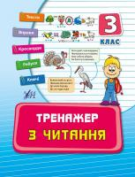 Таровітая Ірина Тренажер з читання. 3 клас 978-966-284-260-9