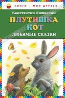 Константин Ушинский Плутишка кот. Любимые сказки 978-5-699-47865-1