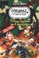 Андрей Дышев Бойцу оружие не в тягость 978-5-699-31151-4