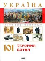 В. В. Сядро, В. М. Скляренко 101 героїчна битва : ілюстрована енциклопедія 978-966-08-5137-5