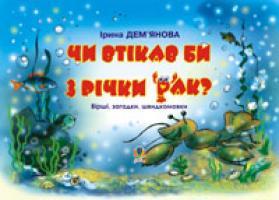 Дем'янова Ірина Володимирівна Чи втікав би з річки рак? : Вірші, загадки. швидкомовки. 966-692-571-0