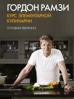 Рамзи Гордон Курс элементарной кулинарии. Готовим уверенно 978-5-389-05939-9