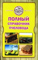 Руцкая Тамара Полный справочник пчеловода 978-5-17-082714-5