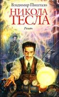 Пиштало Владимир Никола Тесла. Портрет среди масок: Роман 978-5-9985-1027-4