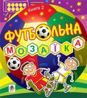 Тесля Василь Васильович Футбольна мозаїка. Книга 2. 978-966-10-0953-9