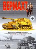 В. Н. Шунков Вермахт 978-985-13-9002-7, 985-13-1618-0, 985-13-2662-3