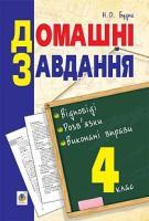 Будна Наталя Олександрівна Домашні завдання : відповіді, розв'язки, виконані вправи : 4 клас 978-966-10-4733-3