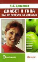 Н. А. Данилова Диабет II типа. Как не перейти на инсулин 978-5-9684-1490-8