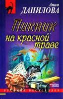 Данилова Анна Пикник на красной траве 5-04-009263-6