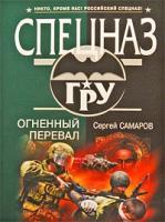 Сергей Самаров Огненный перевал 978-5-699-36642-2