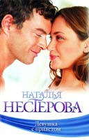 Нестерова Наталья Девушка с приветом 978-5-271-39467-6