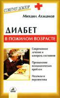Михаил Ахманов Диабет в пожилом возрасте 5-8378-0160-х