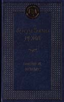 Артур Конан Дойл Шерлок Холмс: сборник 978-5-389-07710-2