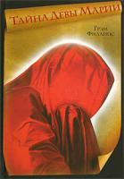 Грэм Филлипс Тайна Девы Марии 5-17-038234-0, 5-9713-4090-5