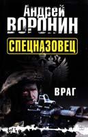 Воронин Андрей Спецназовец. Враг 978-985-16-9973-1
