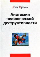 Фромм Эрих Анатомия человеческой деструктивности 978-966-74-3333-8