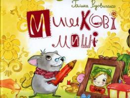 Вдовиченко Галина Мишкові миші 978-966-465-330-2