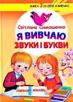 Симошенко Світлана Я вивчаю звуки і букви 978-966-97783-1-4