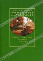 А. С. Пушкин А. С. Пушкин. Стихотворения. Поэмы. Сказки 978-5-9697-0523-4