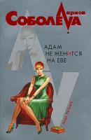 Лариса Соболева Адам не женится на Еве 978-5-699-23491-2