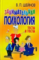 Шейнов Виктор Занимательная психология. Тесты и тосты 978-985-16-4947-7