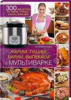 Рябинина Оксана Жарим, тушим, варим, выпекаем вмультиварке 978-966-14-7710-9