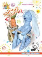 Скляренко Оксана Андріївна Зайчик-вуханчик. Шиємо іграшку cвоїми руками 2000000002651