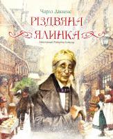Діккенс Чарлз Різдвяна ялинка 978-617-526-724-0