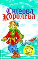 Андерсен Ганс Крістіан Снігова королева : Казки 978-617-538-159-5