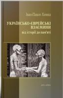 Химка Іван-Павло Українсько-єврейські взаємини: від історії до пам'яті 978-966-378-671-1