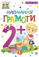 Шост Наталія Богданівна Навчання грамоти : 2+ 978-966-10-4636-7