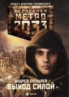 Ерпылев Андрей Метро 2033. Выход силой 978-5-17-068008-5, 978-5-271-28707-7