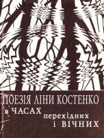 Шаповаленко Т. Поезія Ліни Костенко. В часах перехідних і вічних 966-8690-42-7