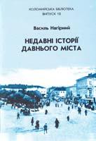 Нагірний Василь Недавні історії давнього міста 978-966-550-002-5, 966-550-002-3