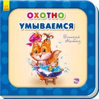 Меламед Геннадій Нужные книжки. Охотно умываемся