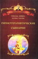 Рональд Хейвенс, Кэтрин Уолтерс Гипнотерапевтические сценарии 978-5-903182-97-8