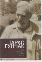 Гунчак Тарас Мої спогади - стежки життя 966-578-137-5