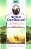 Коцюбинський Михайло Дорогою ціною 966-661-605-х