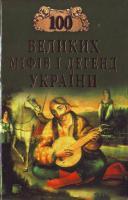 Попельницька О. 100 великих міфів і легенд України 978-966-498-053-8