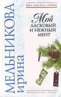 Мельникова И. А. Мой ласковый и нежный мент 5-699-18128-8