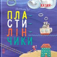 Чуб Наталія Казки-пластилінчики 978-617-09-2894-8