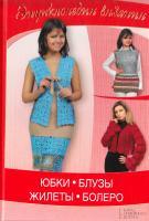 Ругаль Елена Юбки, блузы, жилеты, болеро 978-966-14-4604-4
