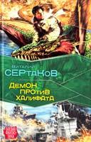 Сертаков Виталий Демон против Халифата 978-5-17-049328-9