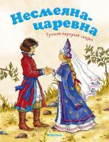 Афанасьев Александр Несмеяна-царевна 978-5-389-12483-7
