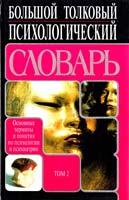 Артур Ребер Большой толковый психологический словарь Т.2 (П—Я) 5-17-009151-6